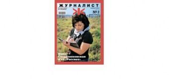 Анонс журнала «Журналист» за февраль 2015