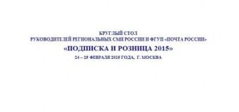 Руководители региональных СМИ и Почта России провели круглый стол «Подписка и розница 2015»