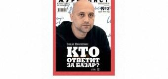 Вышел в свет «Журналист» №03/2015