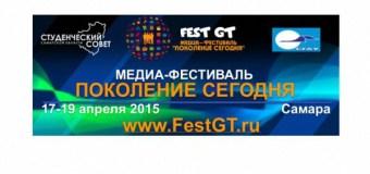 Медиа-фестиваль в Самаре «Поколение Сегодня»