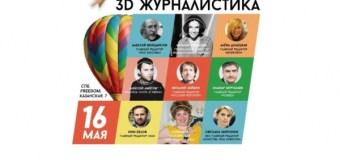 В Санкт-Петербурге стартует медиа-форум «3D журналистика»