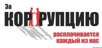 Подведены итоги всероссийского конкурса «СМИ против коррупции»