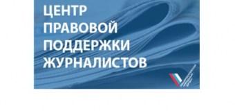 ОНФ начал мониторинг правил аккредитации журналистов в региональных и муниципальных органах власти