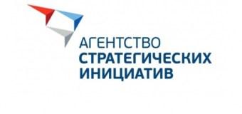 Объявлен  конкурс АСИ по предпринимательству