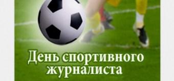 Сегодня Международный день спортивного журналиста