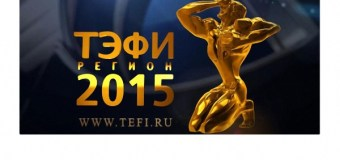В Астрахани наградили финалистов конкурса «ТЭФИ-Регион» 2015