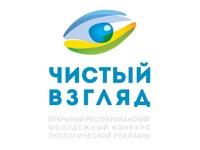 Фарид Абдулганиев: «Значимость проекта продолжает набирать обороты». В Татарстане стартовал конкурс «Чистый взгляд»