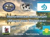 В Татарстане стартует «Экологическая экспедиция» по малым рекам
