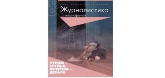 Вышел в свет новый номер журнала «ЖУРНАЛИСТИКА И МЕДИАРЫНОК» – № 06 – 2015 Тема номера – «ДЕТИ НА НАШИХ СТРАНИЦАХ»