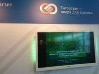 Информационный портал субъектов малого и среднего предпринимательства презентован на Всероссийском форуме малого и среднего бизнеса «Татарстан – опора для бизнеса»