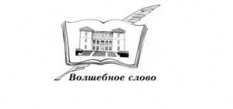 Союз издателей «ГИПП» объявляет о старте III Всероссийского профессионального конкурса детских СМИ «Волшебное слово»