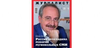 Вышел в свет «Журналист» №09/2015