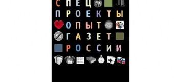 Вышла в свет книга «Спецпроекты. Опыт газет России»
