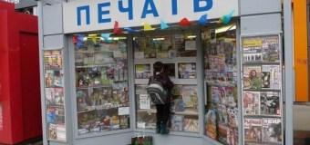 В Москве планируется осуществить деприватизацию рынка прессы
