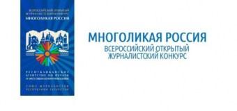 Определились победители VIII Всероссийского открытого журналистского конкурса «Многоликая Россия»