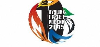 Союз журналистов России назвал 10 лучших газет страны