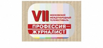 Итоги телефестиваля «Профессия – журналист»