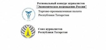 Вниманию журналистов СМИ Республики Татарстан