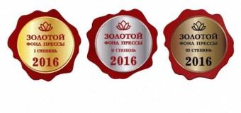 Издания Татарстана в 2016 году получили право маркироваться почетным знаком «Золотой фонд прессы-2016».