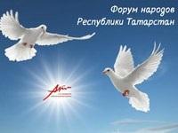 В ДОЛ «Пламя» пройдет молодежный Форум народов Республики Татарстан