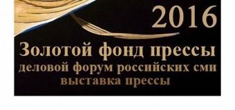 Приглашаем к участию в работе ежегодного Делового форума «Качественная пресса России и перспективы ее развития»