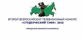 Определены финалисты второго всероссийского телевизионного конкурса «СТУДЕНЧЕСКИЙ ТЭФИ» 2016