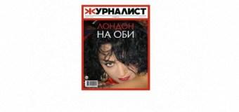 Вышел мартовский номер «Журналиста»