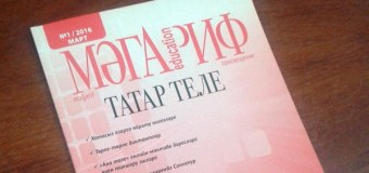В Татарстане появился новый журнал «Магариф. Татар теле»