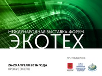 Международная выставка-форум «ЭКОТЕХ»