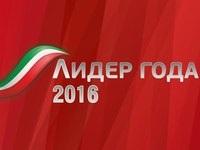 «Лидеров года» определили в Казани