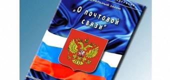 Путин поручил Минкомсвязи устранить неточности в законе «О почтовой связи»