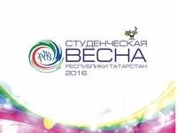 Студенты со всего Татарстана соберутся 21 апреля на Республиканском фестивале студенческой весны