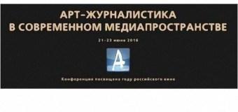 Международная научно-практическая конференция в Союзе журналистов РТ