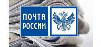 Почта России начинает подписную кампанию на 1-е полугодие 2017 года