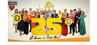 25 лет празднует телекомпания «Эфир»