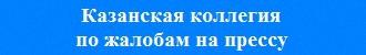 kollegiya_po_jalobam