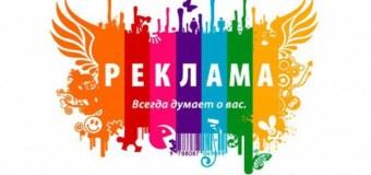 Госдума приняла закон об увеличении времени рекламы на региональных телеканалах