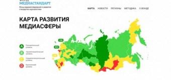 Фонд «Медиастандарт» запустил сайт msindex.ru с картой развития медиасферы в российских регионах