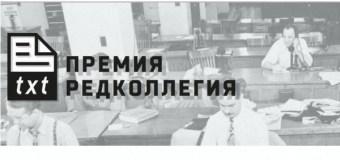 В России учредили новую журналистскую премию