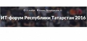 УСПЕЙ ЗАРЕГИСТРИРОВАТЬСЯ НА  ПЕРВЫЙ РЕСПУБЛИКАНСКИЙ ИТ-ФОРУМ