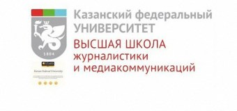 2017 год объявлен в КФУ Годом журналистского образования