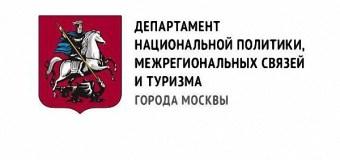 Департамент национальной политики, межрегиональных связей и туризма г. Москвы объявляет открытый конкурс для представителей СМИ  «Москва – это больше, чем просто город» на лучший материал о туристических возможностях Москвы