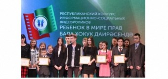 Церемония награждения победителей III Республиканского конкурса информационно-социальных видеороликов «Ребенок в мире прав» — «Бала хокук даирәсендә»