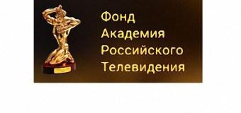 ГТРК «Татарстан» получила бронзового «Орфея» телевизионного конкурса «ТЭФИ-Регион 2016»