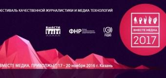 Фестиваль «Вместе медиа» в Казани. Журналистика сегодня. Современные СМИ и социальные сети…
