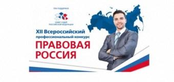 Открыт приём заявок на конкурс «Правовая Россия»