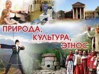 16 декабря завершается прием работ на городской этап Всероссийского конкурса «Моя малая родина: природа, культура, этнос»