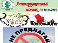 Вышел очередной номер журнала «Антикоррупционный вестник»