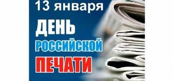 День российской прессы 15 лет назад