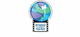 Открыт приём заявок на фестиваль конкурсных фильмов «Меридиан надежды»